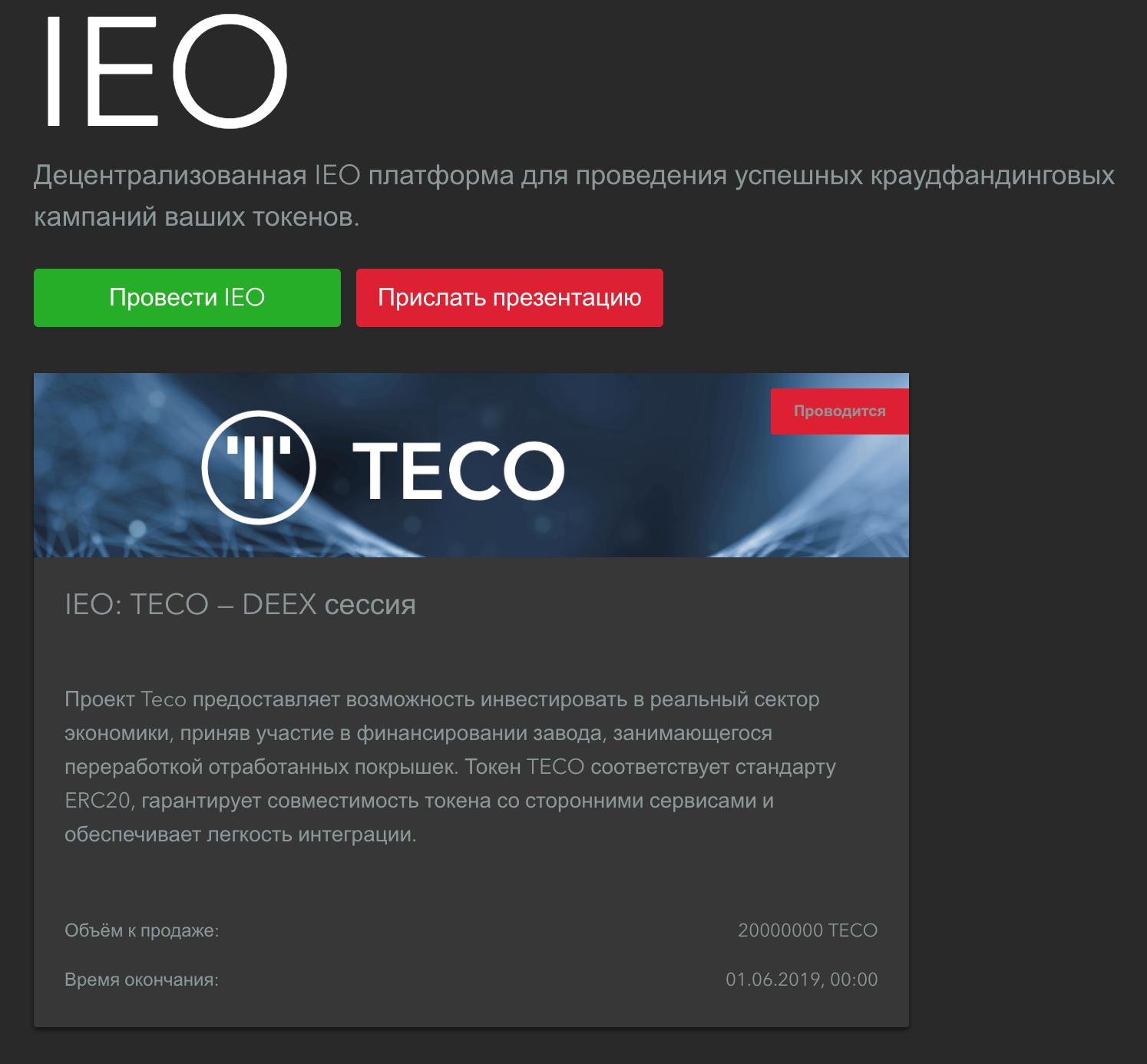 На основной странице кампании проекта находится вся необходимая информация, включая ссылки на whitepaper, официальный сайт и социальные ресурсы TECO