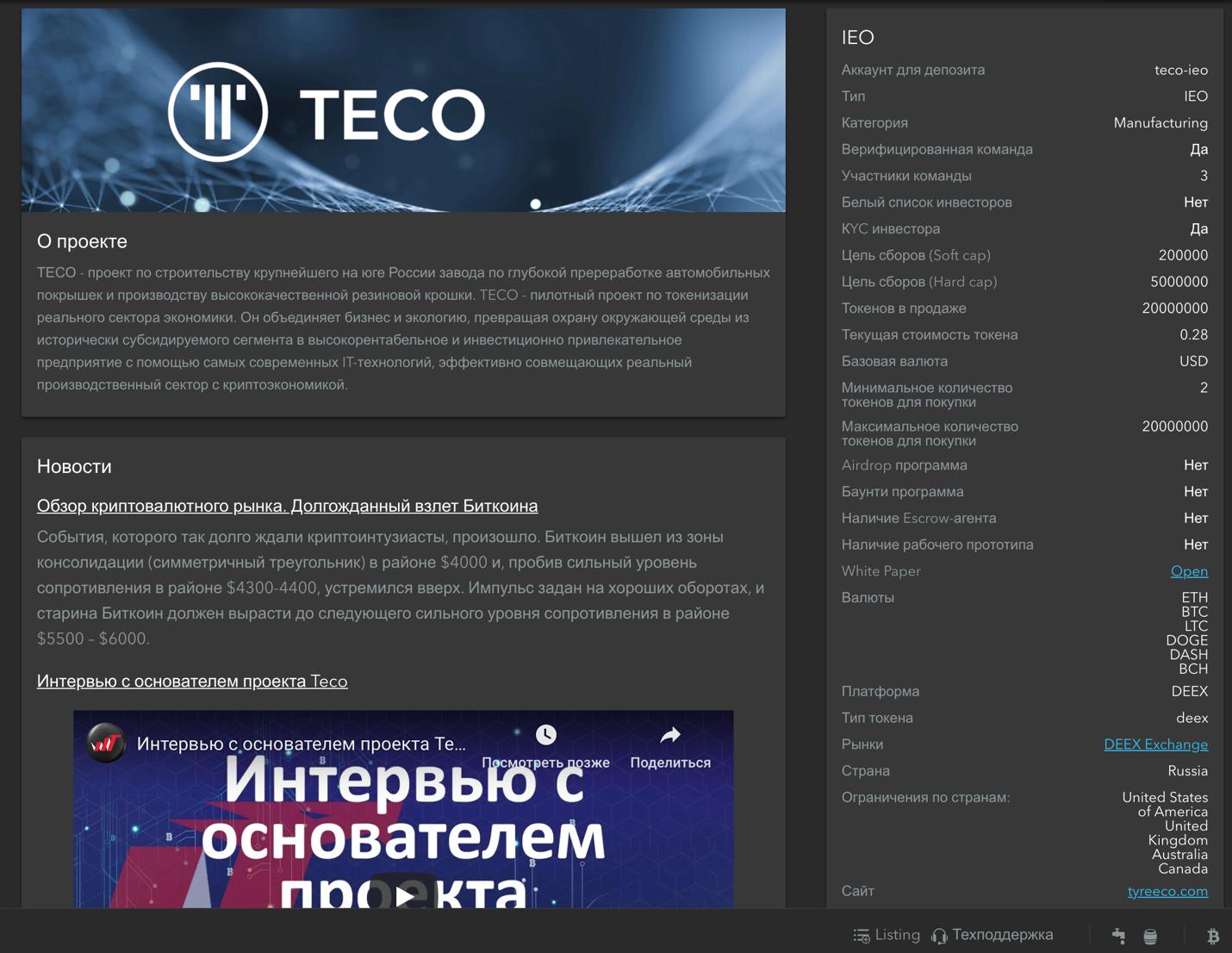 Здесь же находится калькулятор, делающий пересчет валюты, которую вы хотите использовать для покупки в финальное количество приобретаемых токенов TECO