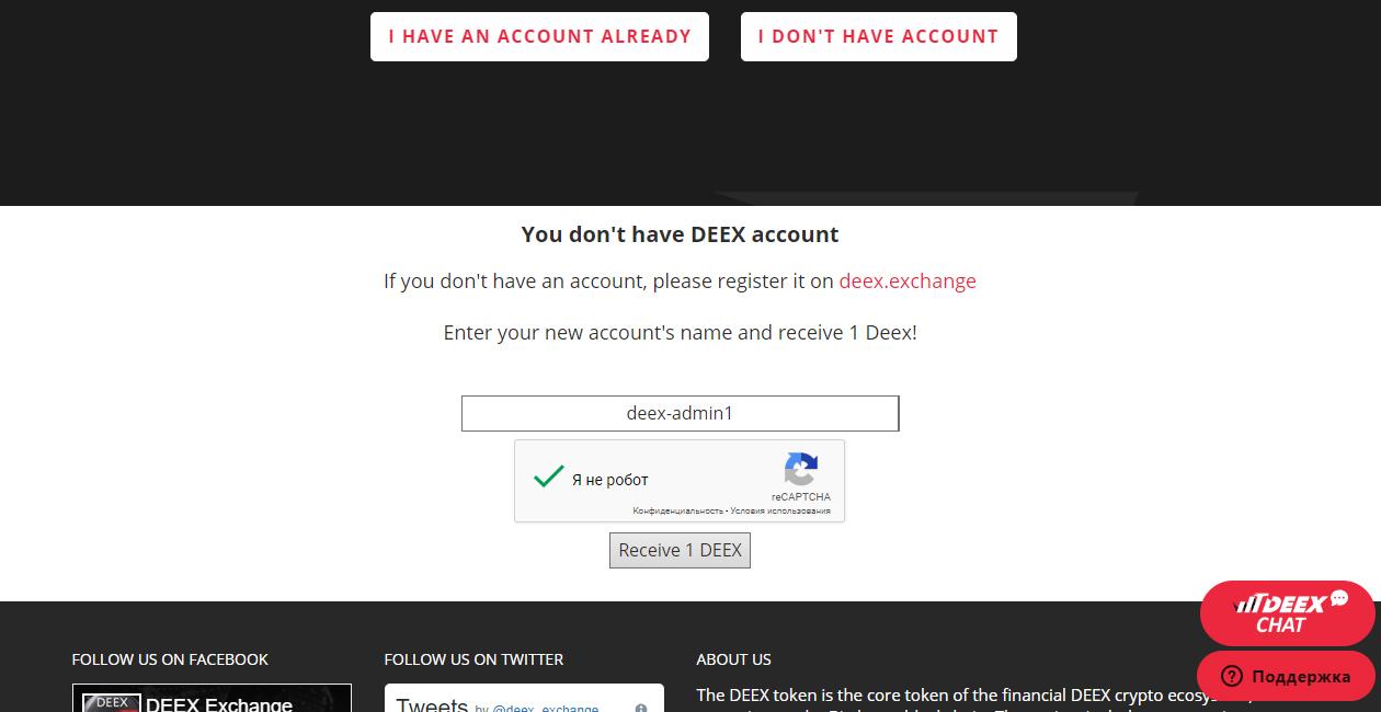 Воспользоваться краном Deex