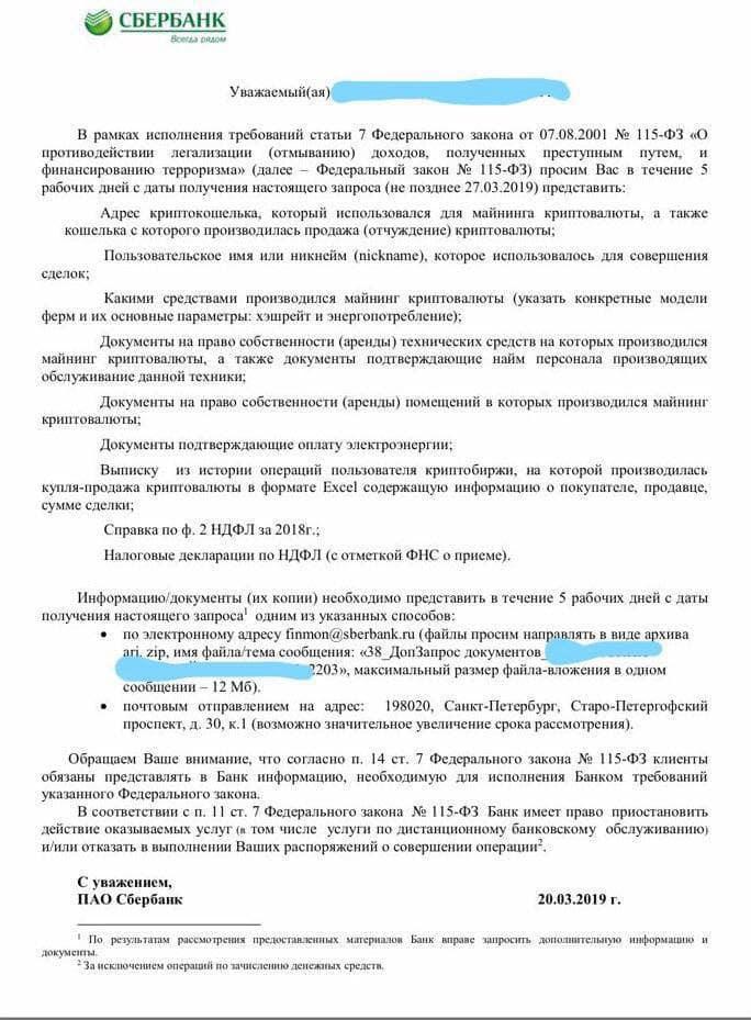 Крупнейший игрок  российского банковского сектора обязал клиента представить документы об оплате электроэнергии, затраченной для добычи криптовалюты
