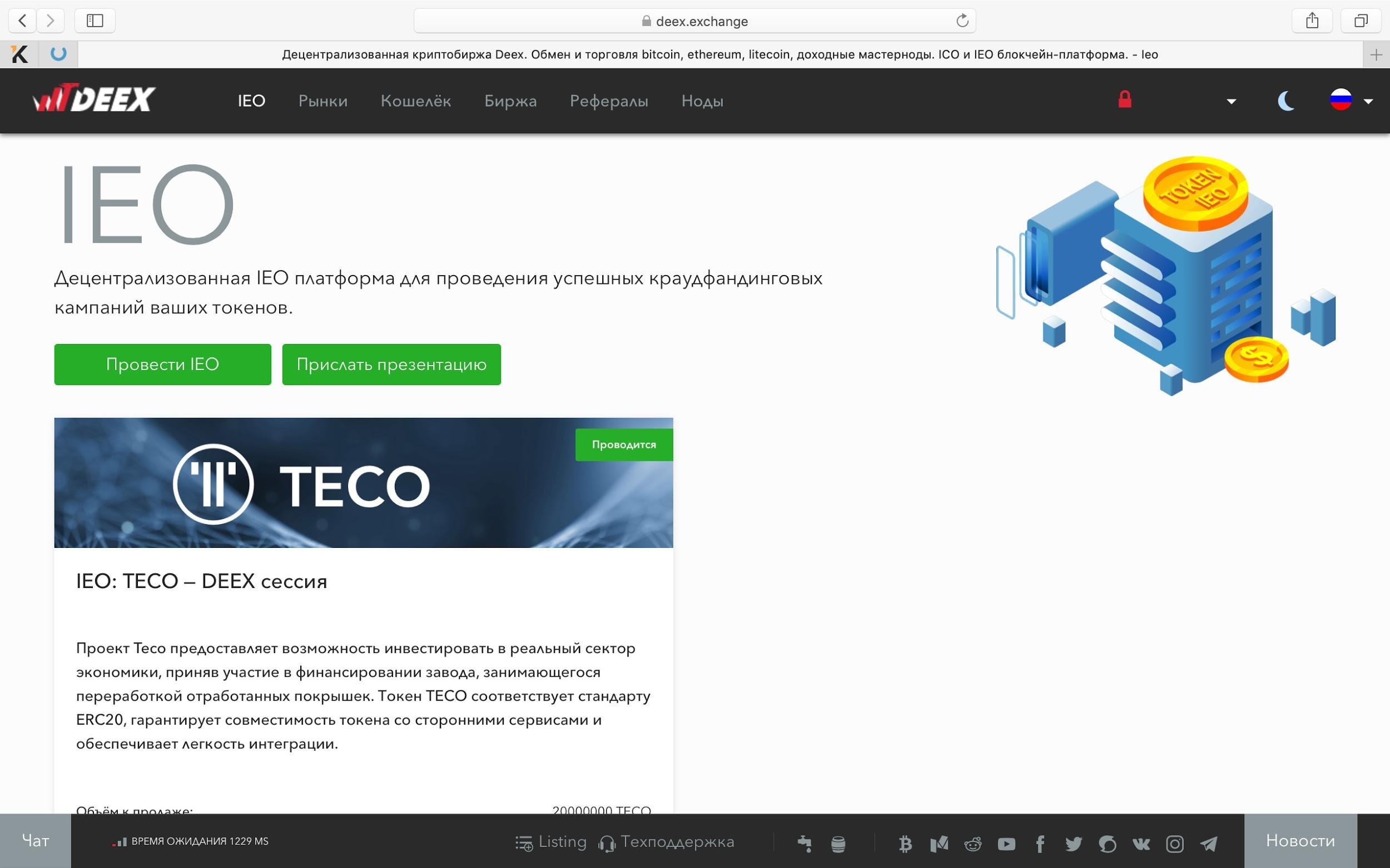 Как провести IEO на DEEX.exchange
