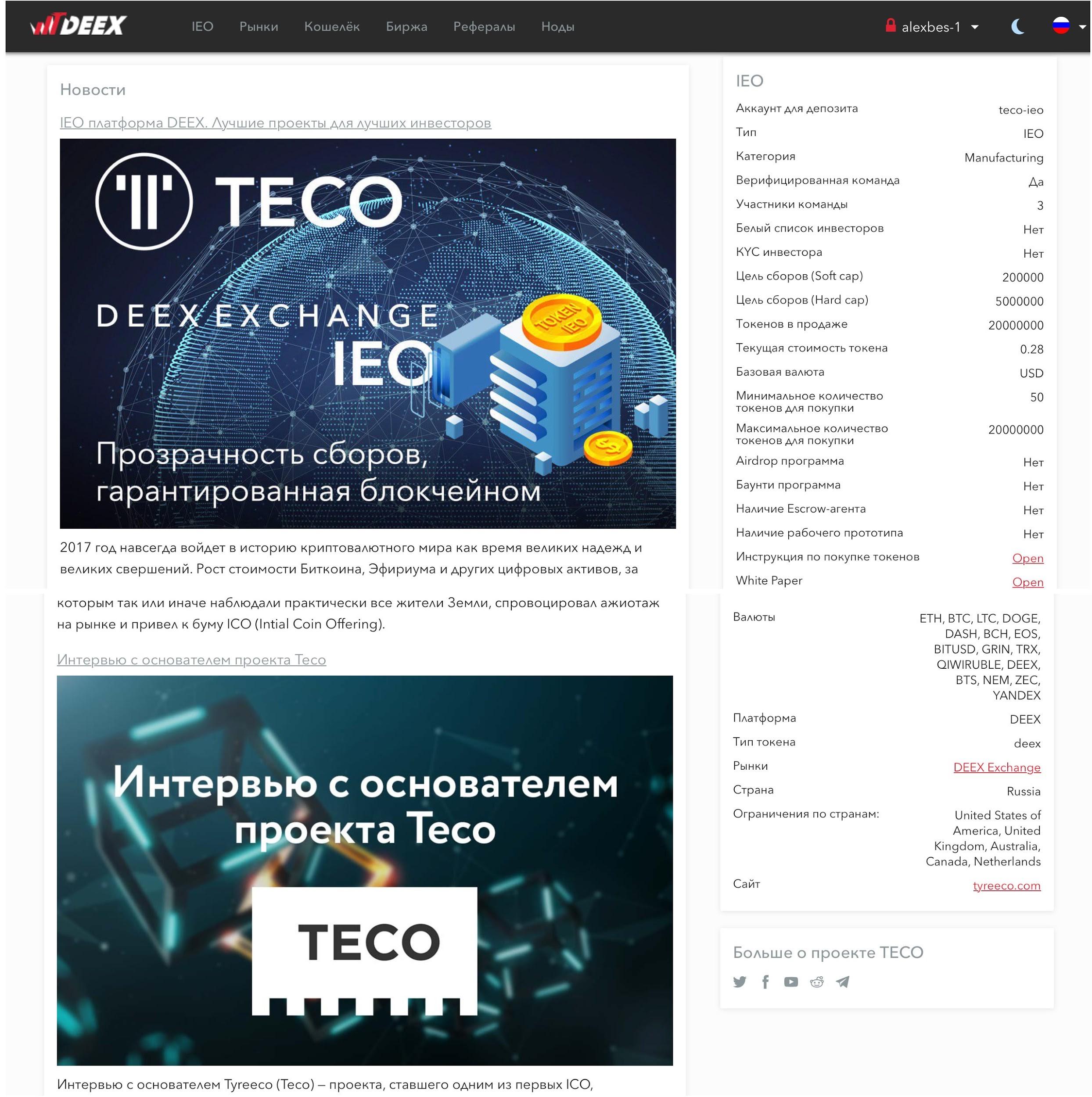 Биржа предоставляет возможность приобрести токены в любой валюте, представленной на DEEX - от традиционных криптовалют вроде BTC или ETH до стэйблкойнов, привязанных к рублям с возможоностью пополнения через QIWI или Яндекс.деньги