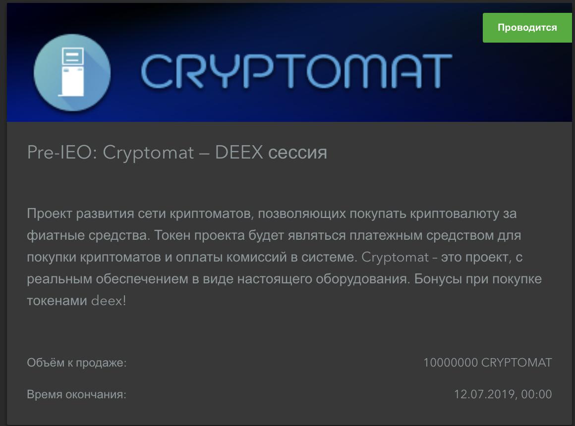 Заходите в свой биржевой аккаунт и выбирайте вкладку IEO Сryptomat