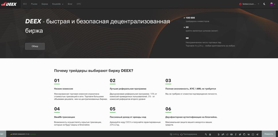 Мы полностью переработали дизайн главной страницы Deex Exchange