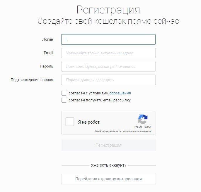 Сделать регистрацию