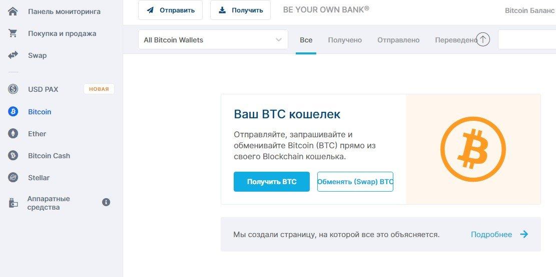 Сервис Blockchain был создан в 2011 году и изначально предназначался только для  хранения Биткоина