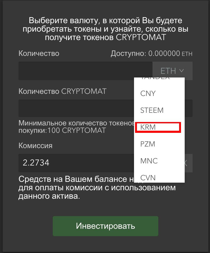 Выбирайте KRM и количество приобретаемых монет CRYPTOMAT
