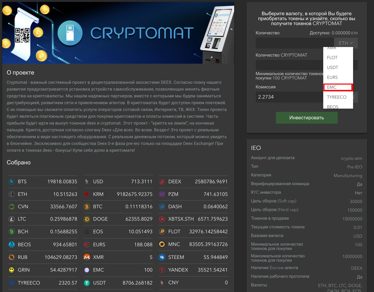 ИНВЕСТИЦИИ С EMC