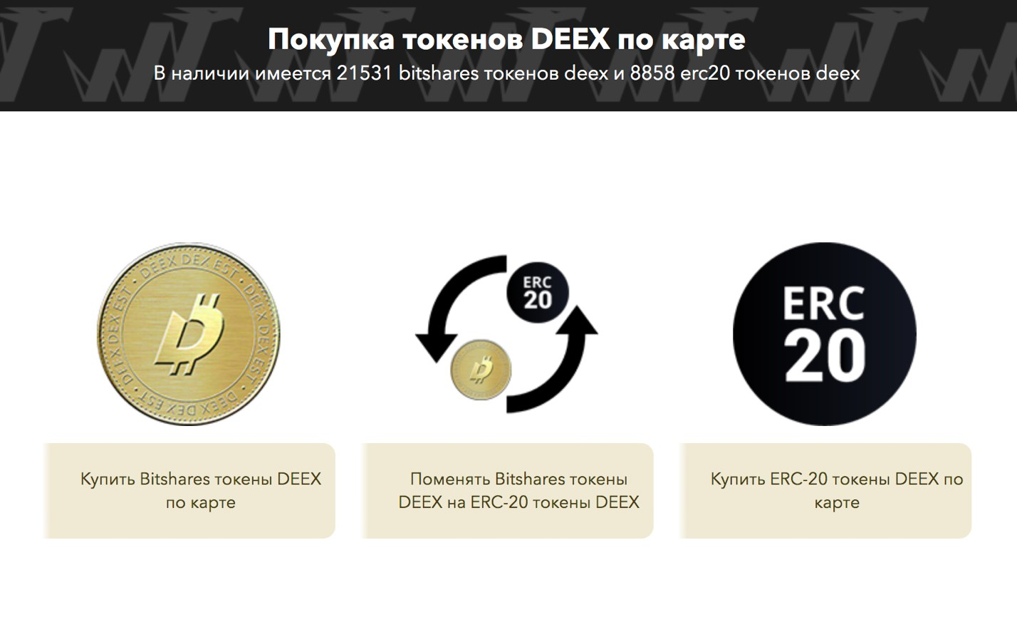 Choose the desired amount of tokens and proceed to Buy option